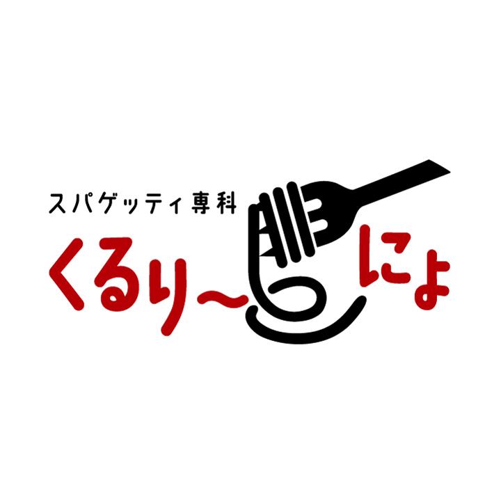くるりーにょロゴ.jpg